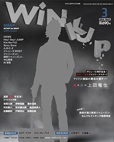 WINK UP(ウインクアップ) 2016年 03 月号 [雑誌]