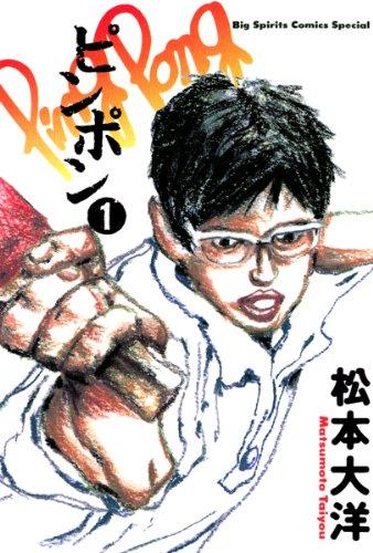 ピンポン(1) (ビッグコミックス)