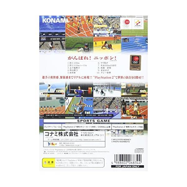 がんばれ!ニッポン!オリンピック2000の紹介画像2