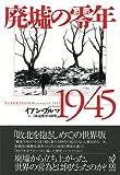 廃墟の零年1945
