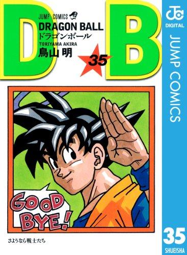 DRAGON BALL モノクロ版 35 (ジャンプコミックスDIGITAL)