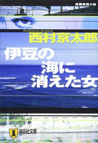 伊豆の海に消えた女 (祥伝社文庫)の詳細を見る
