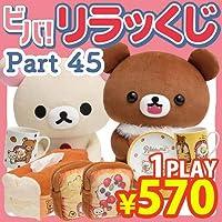 【リラックマ】ビバ!リラッくじ/Part45
