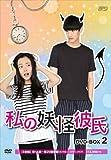 私の妖怪彼氏 DVDBOX2