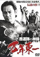 実録 愚連隊の神様 万年東一 [DVD]