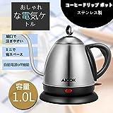 Aicok 電気ケトル 1.0L ドリップポット おしゃれ 電気カフェケトル 細口ヤカン 湯沸かしコーヒードリップ お茶にも対応 ステンレス製 BPA-FREE 1000W