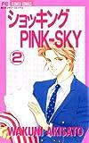 ショッキングPINK-SKY(2) (フラワーコミックス)