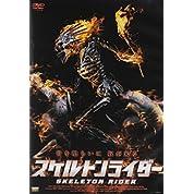 スケルトンライダー [DVD]