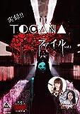 実録!!TOCANA心霊ファイル2[DVD]