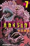 ハカイジュウ(7) (少年チャンピオン・コミックス)