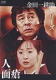 金田一耕助シリーズ 人面瘡 [DVD]