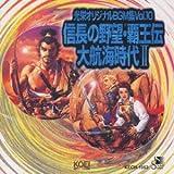 光栄オリジナルBGM集 Vol.10 信長の野望・覇王伝 大航海時代II