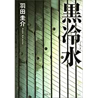 黒冷水 (河出書房新社)羽田圭介