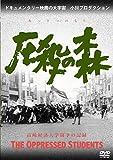 圧殺の森 高崎経済大学闘争の記録[DIGS-1014][DVD]