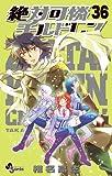絶対可憐チルドレン 36 (少年サンデーコミックス)