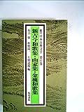 鑑賞日本古典文学〈第17巻〉新古今和歌集・山家集・金槐和歌集 (1977年)