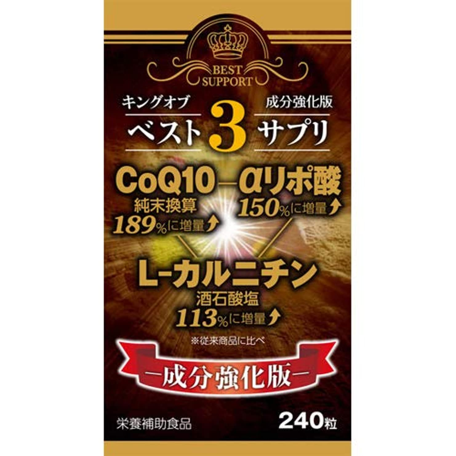 認知サドルコテージ【ウエルネスジャパン】キングオブベスト3サプリ 240粒 ×5個セット