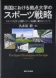 英国における拠点大学のスポーツ戦略―ラフバラ大学と国際スポーツ組織の動向について 画像