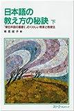 日本語の教え方の秘訣―『新日本語の基礎1』のくわしい教案と教授法〈下〉