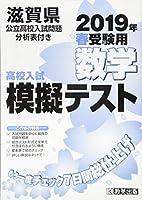 高校入試模擬テスト数学滋賀県2019年春受験用