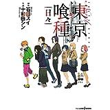 東京喰種 トーキョーグール 小説 1   日々 (JUMP j BOOKS)
