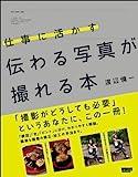仕事に活かす 伝わる写真が撮れる本 [単行本] / 渡辺 慎一 (著); ワークスコーポレーション (刊)
