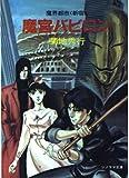 魔宮バビロン―魔界都市「新宿」 (ソノラマ文庫)