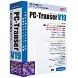 PC-Transer翻訳スタジオ V19 スタンダード アカデミック版