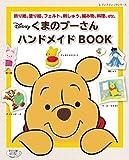くまのプーさん ハンドメイドBOOK (レディブティックシリーズ)