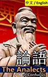 The Analects of Confucius: Bilingual Edition, English and Chinese: 論語 (English Edition)