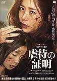 虐待の証明[DVD]