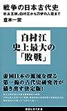 「戦争の日本古代史 好太王碑、白村江から刀伊の入寇まで (講談社現代新書)」販売ページヘ