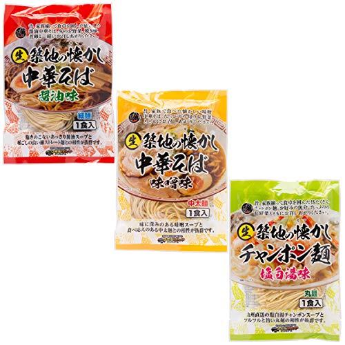 築地の中華そば 3種〔醤油×1・味噌×1・チャンポン麺×1〕 ポスト投函便配送