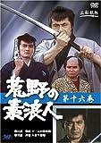 荒野の素浪人 16 [DVD]