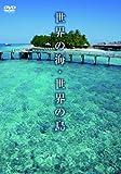 世界の海・世界の島