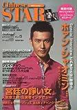 Chinese STAR (チャイニーズスター) 2013 2013年 10月号 [雑誌]