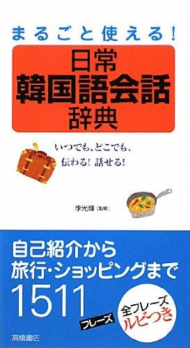 まるごと使える!日常韓国語会話辞典の詳細を見る