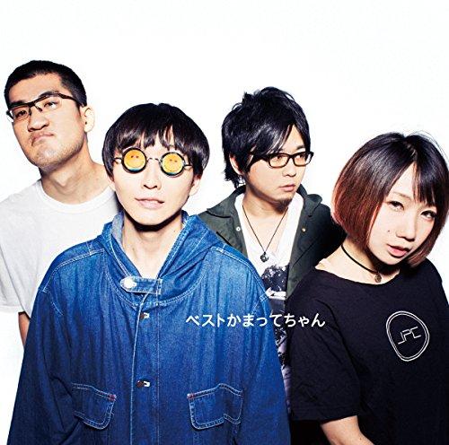 ベストかまってちゃん(初回限定盤)