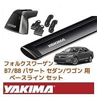 【正規輸入代理店】 YAKIMA ヤキマ VW フォルクスワーゲン パサート セダン+ワゴン B7, B8系 ベースラックセット (ベースライン+ベースクリップ137,125+ジェットストリームバーS) ブラック