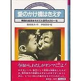 愛のかけ橋はきえず―韓国の孤児をそだてた望月カズの一生 (くもんのノンフィクション・愛のシリーズ (9))