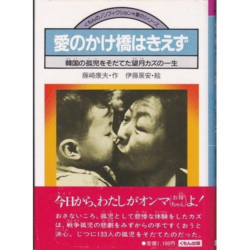 愛のかけ橋はきえず―韓国の孤児をそだてた望月カズの一生 (くもんのノンフィクション・愛のシリーズ (9))の詳細を見る