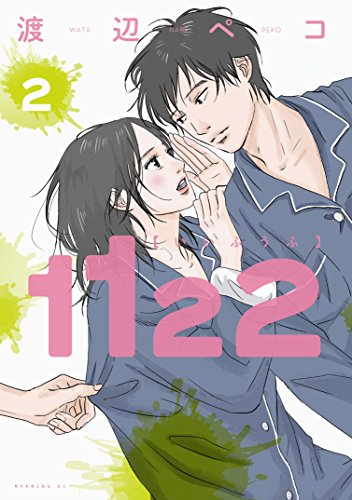1122(2) (モーニングコミックス)