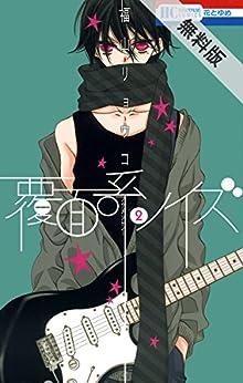覆面系ノイズ【期間限定無料版】 2 (花とゆめコミックス)