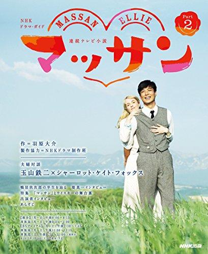 連続テレビ小説 マッサン Part2 (NHKドラマ・ガイド) -