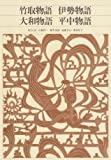新編日本古典文学全集 (12) 竹取物語 伊勢物語 大和物語 平中物語