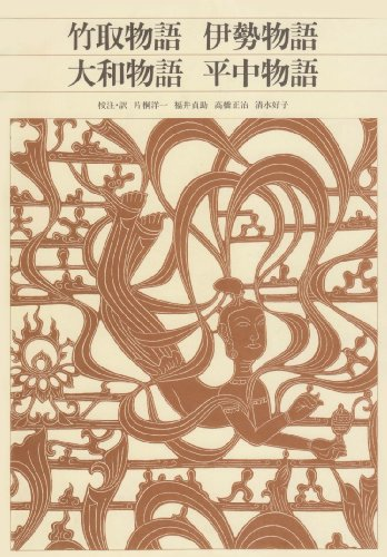 新編日本古典文学全集 (12) 竹取物語 伊勢物語 大和物語 平中物語の詳細を見る
