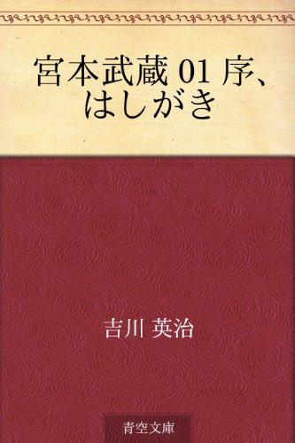宮本武蔵 01 序、はしがきの詳細を見る