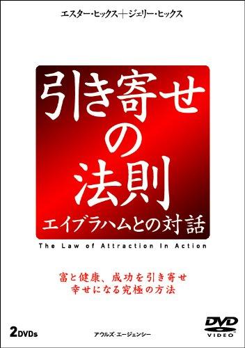 引き寄せの法則 エイブラハムとの対話 (2枚組) [DVD]...