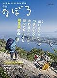 季刊のぼろ Vol.11