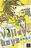 さくら河 Volley―boys プチデザ(8) (デザートコミックス)